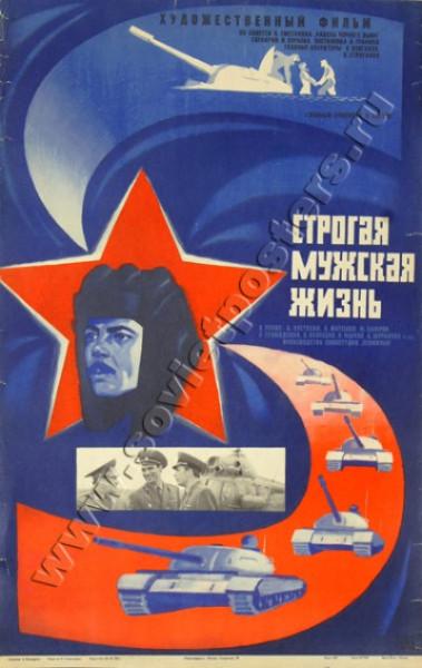 strogaya_muzhskaya_zhizn