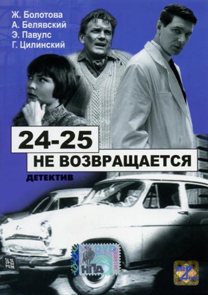 100041766_19682425_ne_vozvraschaetsya