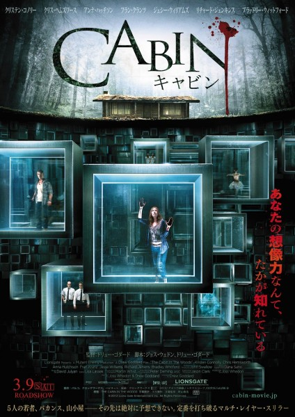 The-Cabin-In-The-Woods-Japanese-poster