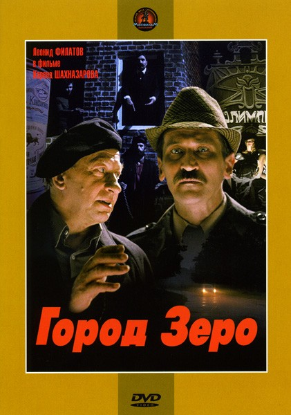 gorod-zero-masonskaya-flejta-perestrojki