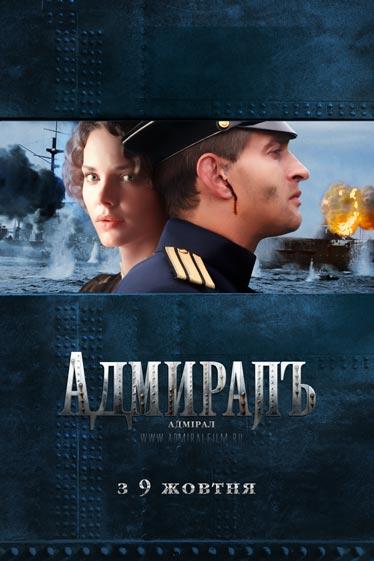 admiral_big