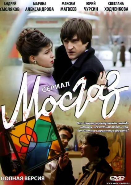 serial_mosgaz_2012