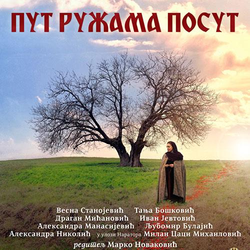 Пут_ружама_посут