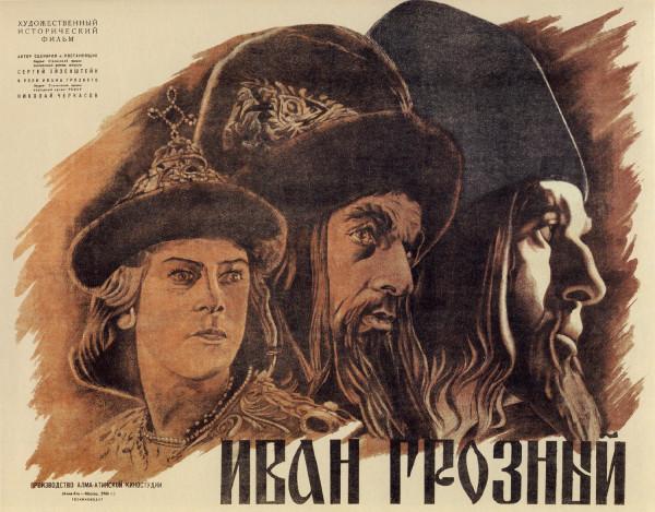 20090516211528!Ivan_Groznyj_poster