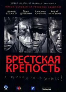 brestskaja_krepostj_HDRip_2010