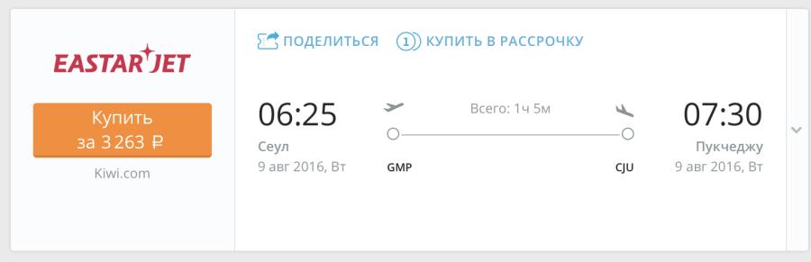 Снимок экрана 2016-08-06 в 17.56.55