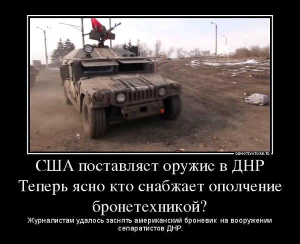 327779_ssha-postavlyaet-oruzhie-v-dnr-teper-yasno-kto-snabzhaet-opolchenie-bronetehnikoj_demotivators_to