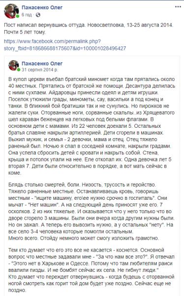 panasenko_novosvitlivka