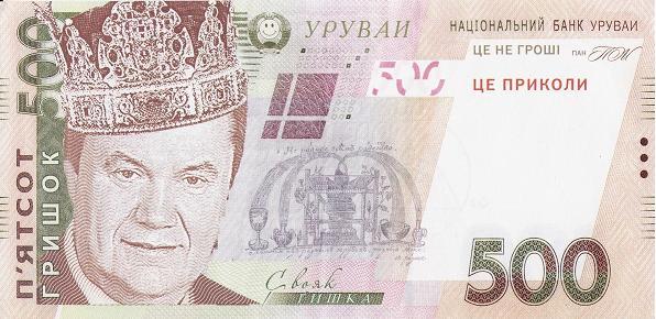 yanukovoch