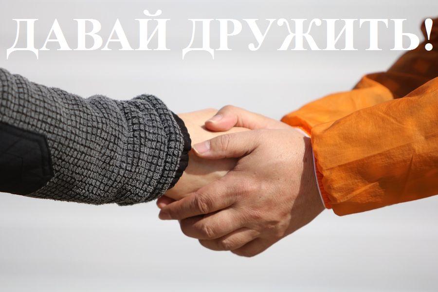 Эскалация дружбы: Давай дружить!