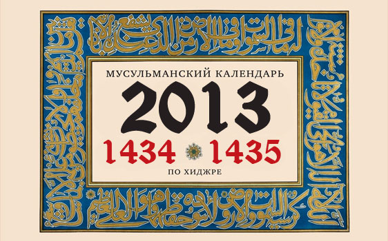 По мусульманский какой новый год