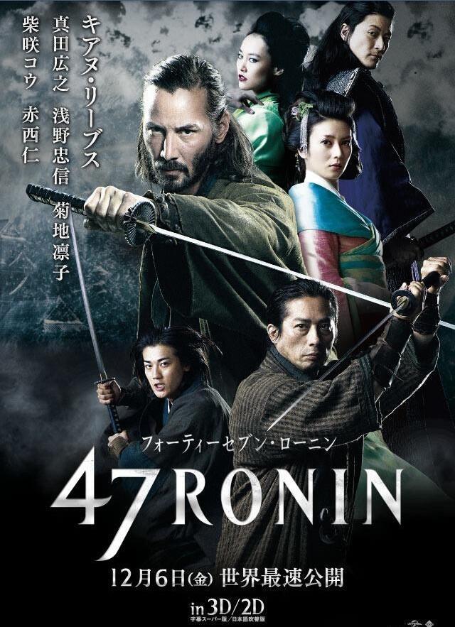 jin akanishi 47 ronin poster