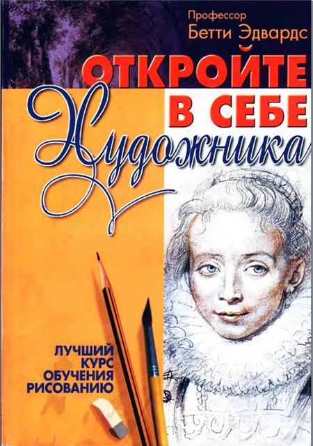 kniga-otkrojte-v-sebe-hudozhnika-betti-edvars-otzyvy-1377407234