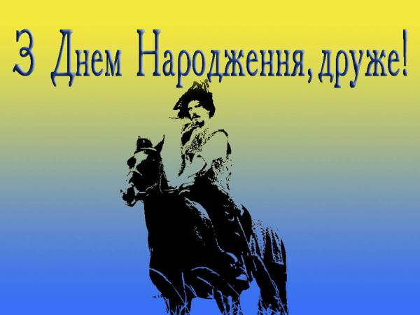 У_козак.jpg