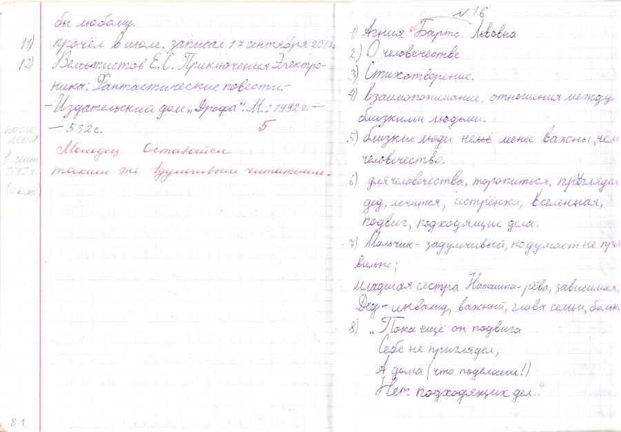 читательский дневник 3 класс образец оформления краткое содержание - фото 5