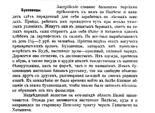 Проклятый царизм: как гастарбайтеры-западенцы из Австро-Венгрии работали в Белоруссии