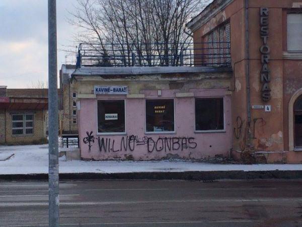 графити на стенах