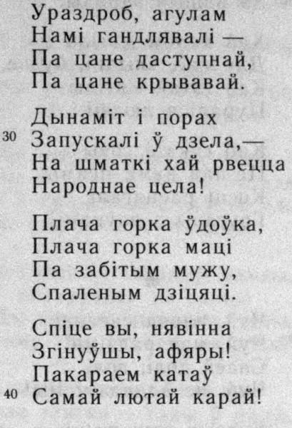 Kupala_Janka1