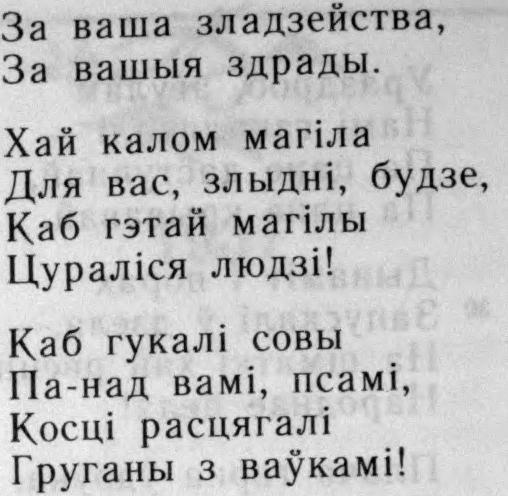 Kupala_Janka5