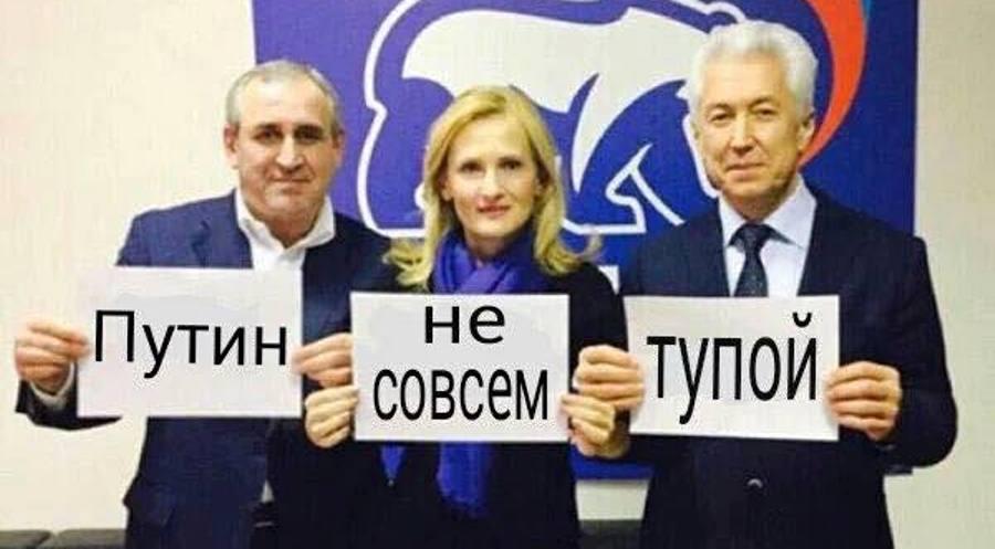 путин-не тупой