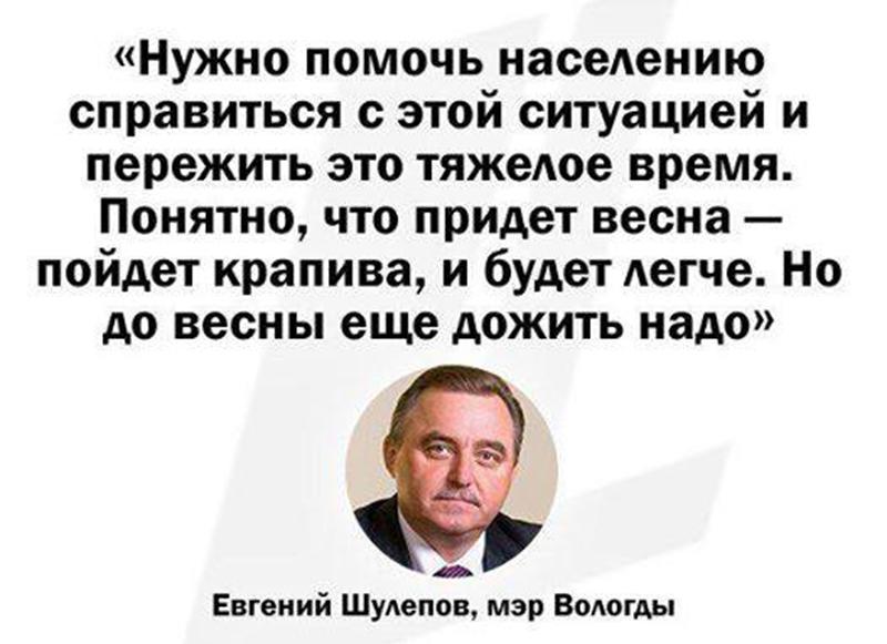 шулепов