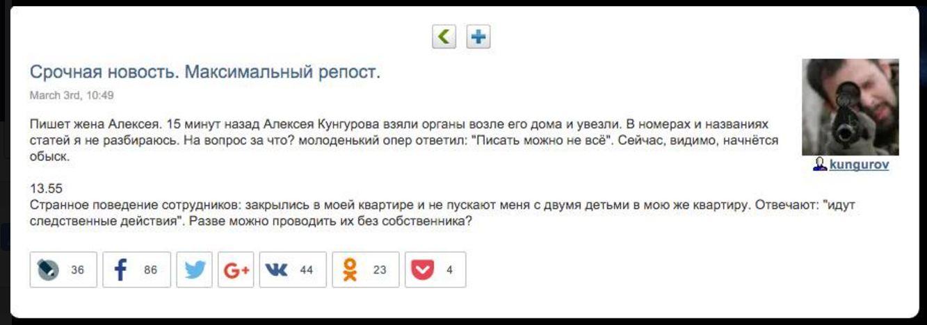 кунгуров