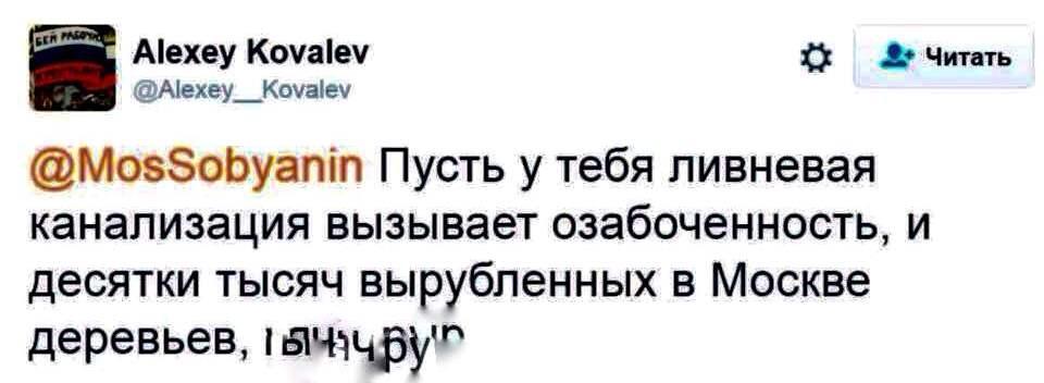 собянин пиздит4