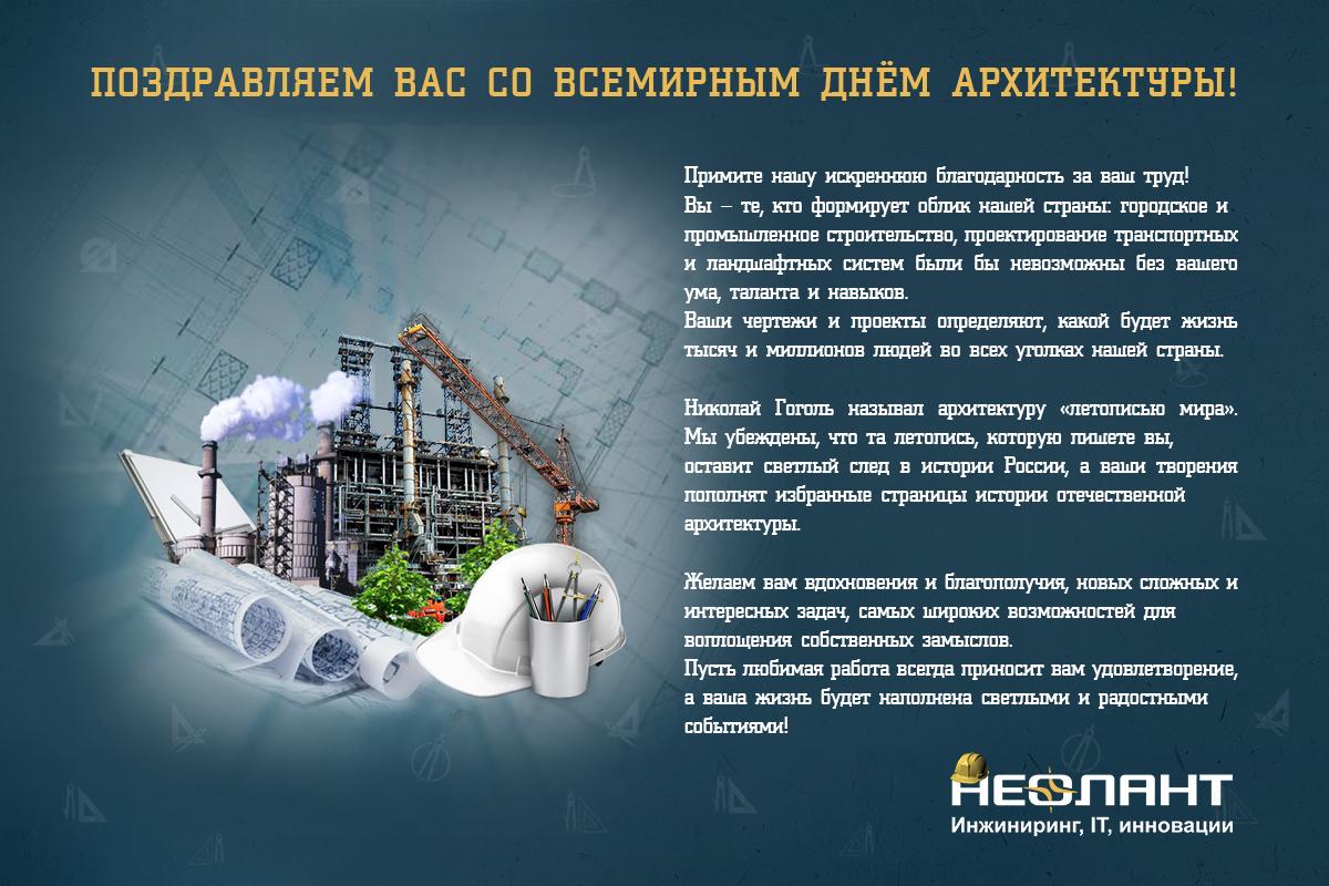 НЕОЛАНТ_поздравляем с Днем архитектуры