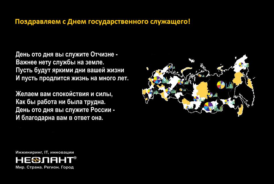 день госслужащего в россии когда отмечают талант неуемное трудолюбие
