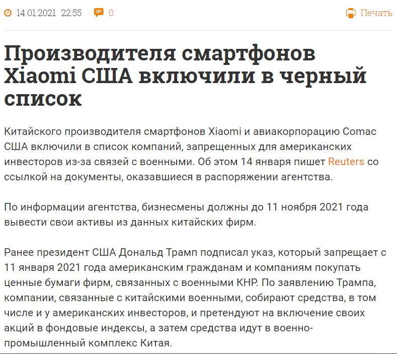 https://www.fontanka.ru/2021/01/14/69698411/