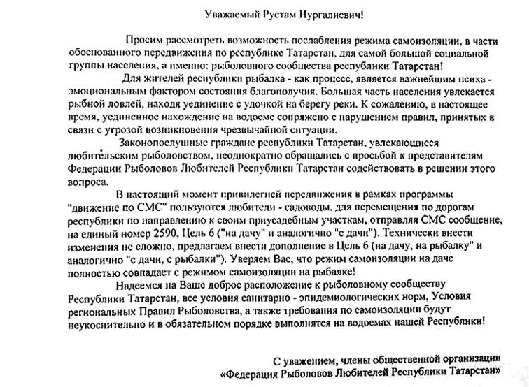 Письмо рыболовов Татарстана