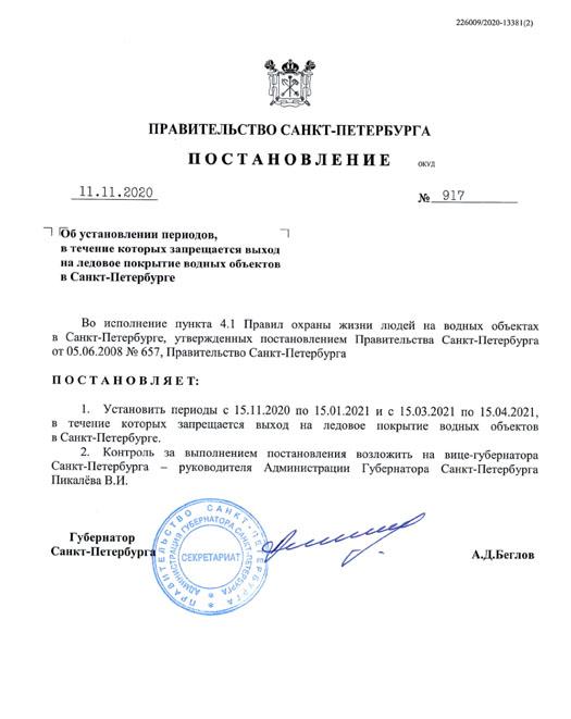 Запрет выхода на лед в СПб 2020-2021