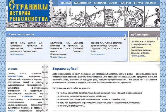 Histfishing.ru