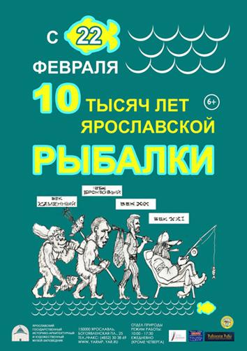 Выставка в Ярославле-1