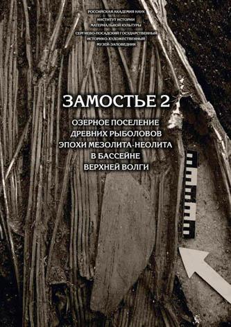 Zamostje_2013-4