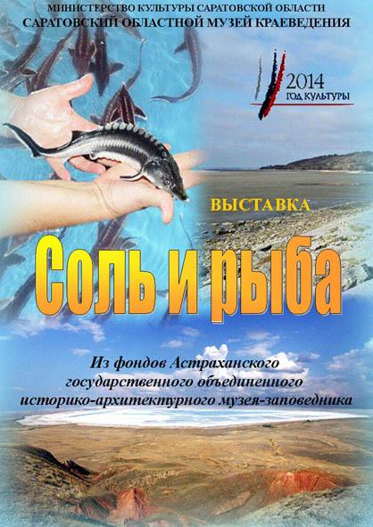 Соль и рыба-1