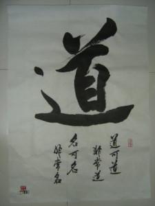 daodejing1