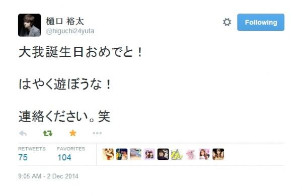 Baidu IME_2014-12-3_0-17-13