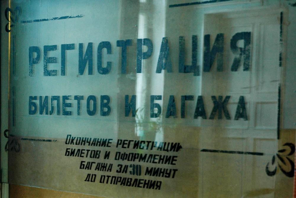 Стойка регистрации в аэропорту Пески