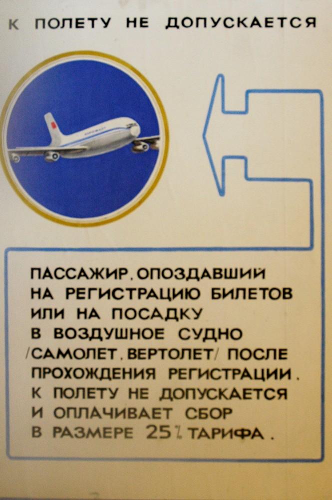 Плакат Аэрофлота с Ил-86