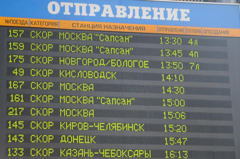 Расписание поездов на