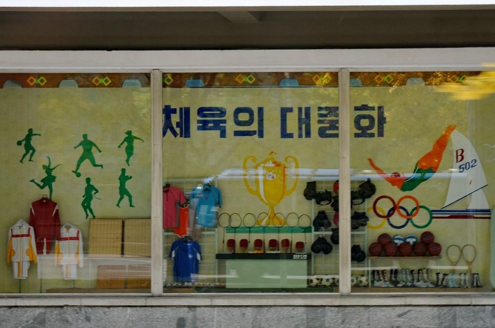 Спортивный магазин в Пхеньяне