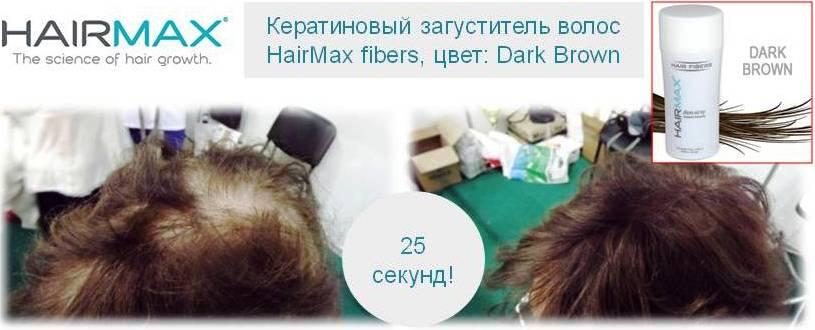Камуфляж для волос HairMax HairFibers Dark Brown