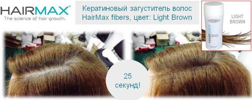 Камуфляж для волос HairMax HairFibers Light Brown