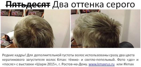 средство спрей для роста волос