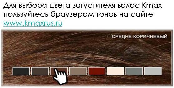 как выбрать цвет загустителя волос