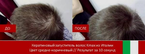 Кератиновый загуститель волос Kmax из Италии.jpg