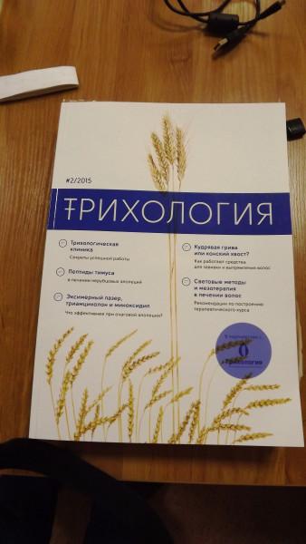 Книги по трихологии