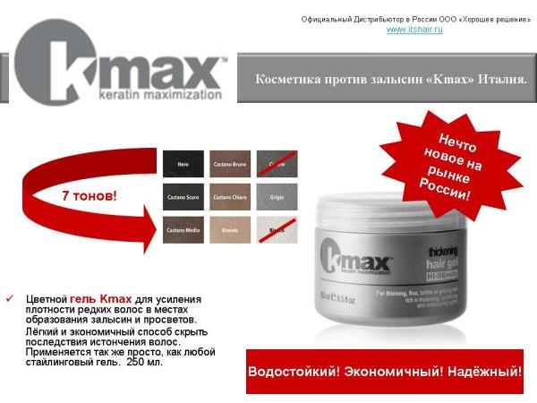 Kmax цветной гель для уплотнения волос