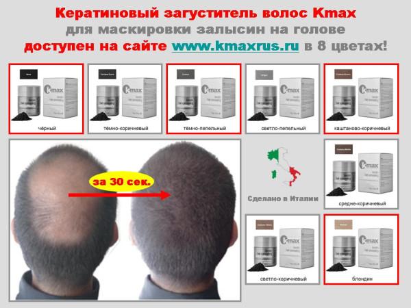Kmax загуститель волос из кератина